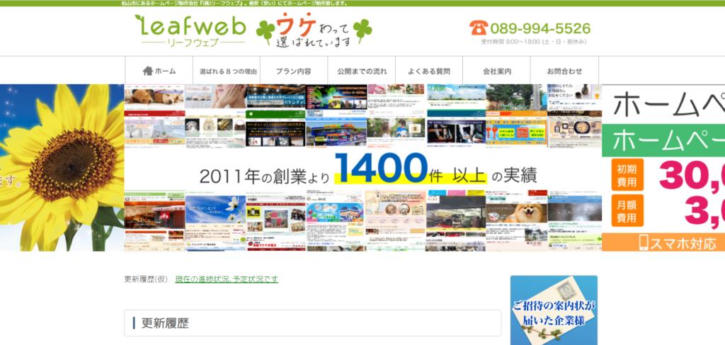 松山市のホームページ制作会社リーフウェブ